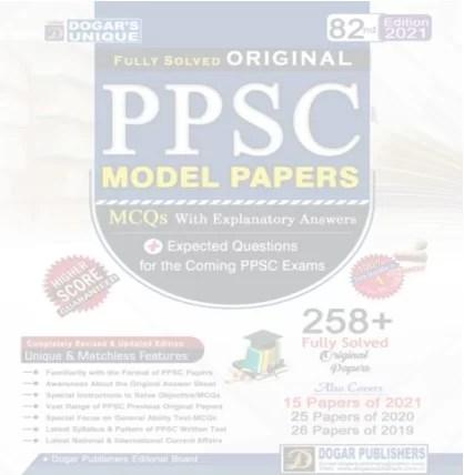 FPSC/PPSC/NTS BOOKS