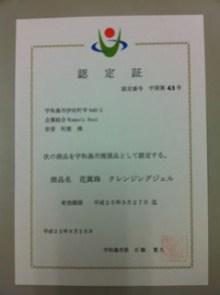 土居社長の真珠日記