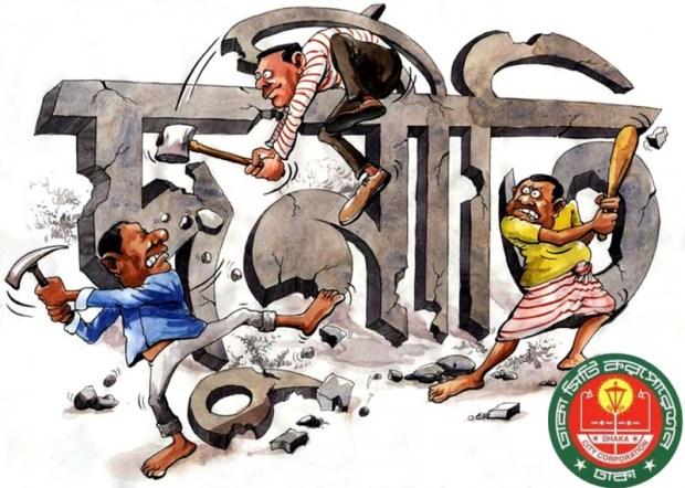 DNCC-Corruption