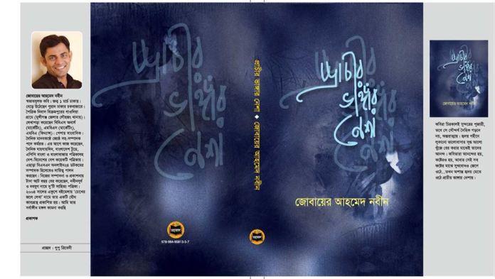 Prachir Vangar Nesha By Jubair Ahmad Nobin