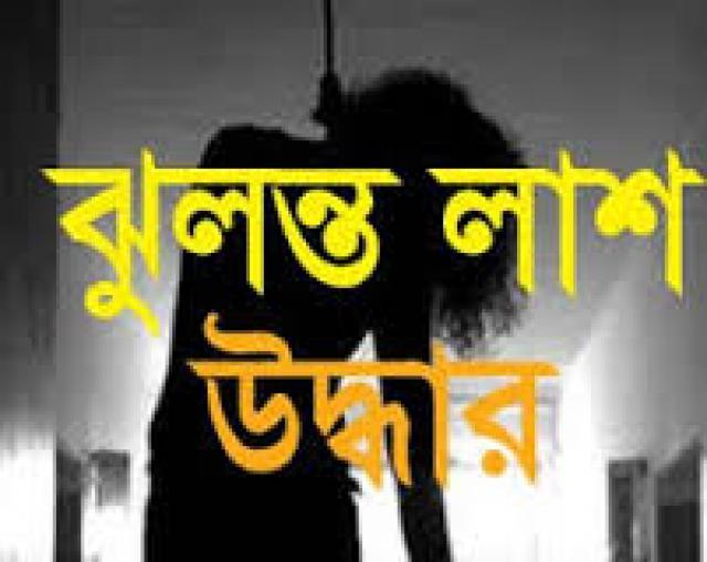 গাজীপুরে ডেসকো'র কর্মচারীর ঝুলন্ত লাশ উদ্ধার ॥
