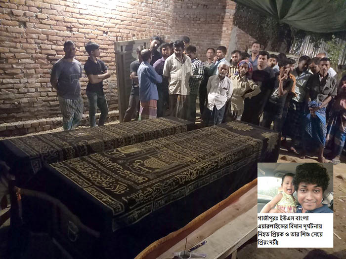 নিহত প্রিয়ক ও তার সন্তানের লাশ শ্রীপুরের বাড়িতে ॥ বাসার সামনে প্রিয় ফুলের বাগানে দাফন ॥
