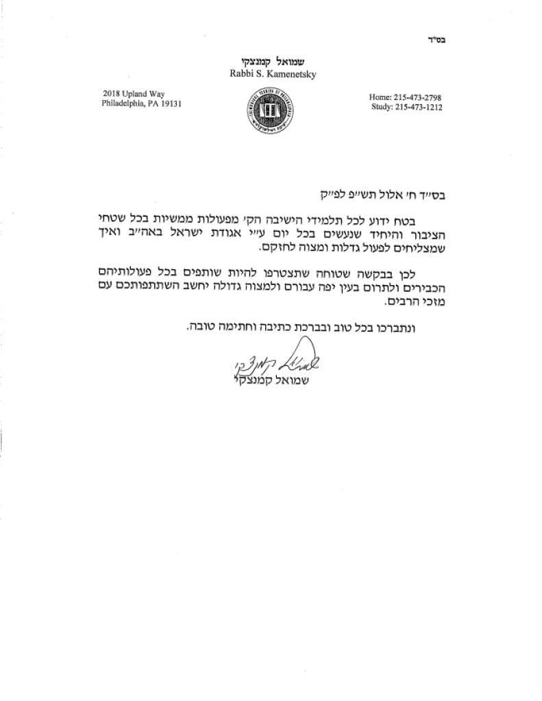 A Message from HaRav Shmuel Kamenetsky 1