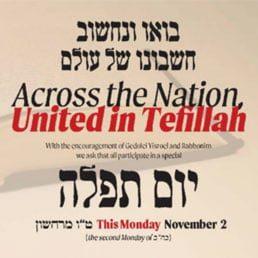NATIONAL YOM TEFILLAH today, MONDAY! Children, Men and Women!