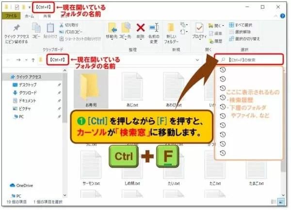 ショートカットキー【Ctrl+F】