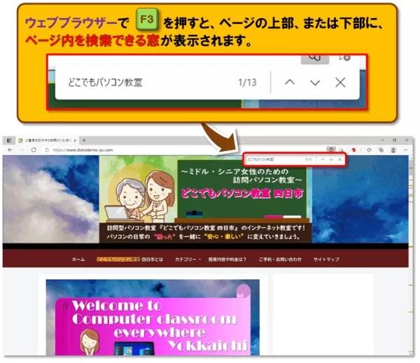 ファンクションキー【F3】
