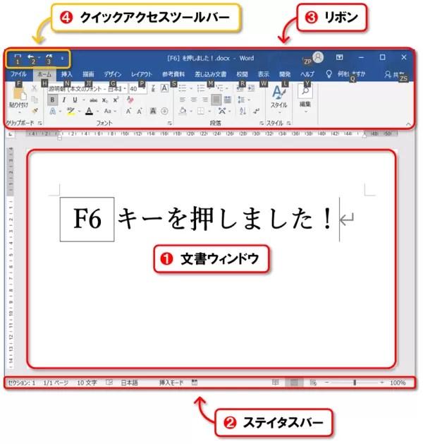 ファンクションキー【F6】