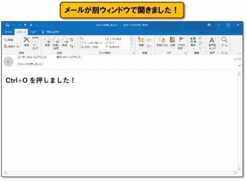 ショートカットキー【Ctrl+O】