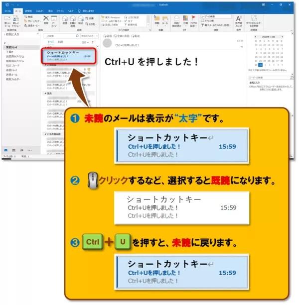 ショートカットキー【Ctrl+U】