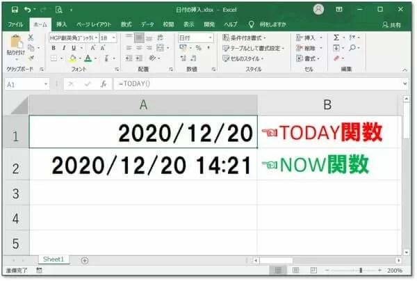 日付の挿入