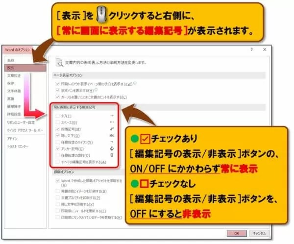 Word・Outlook|編集記号