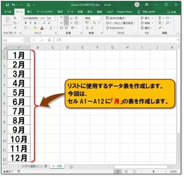 Excel リストの作り方