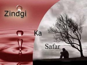 जिन्दगी पर हिंदी कविता Hindi Poetry on Life