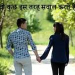 वो कुछ इस तरह सवाल करते हैं Best Romantic Hindi Shayari