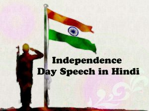 स्वतंत्रता दिवस पर भाषण Independence Day speech in Hindi