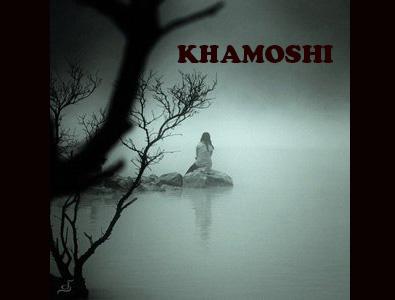 न जाने क्या है इस खामोशी का सबब ।। Hindi poetry on Silence