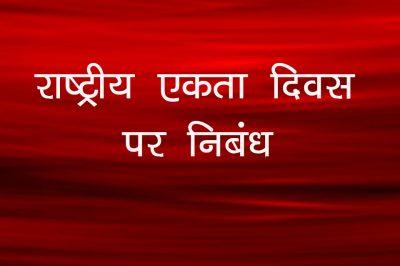 Essay on Rashtriya Ekta Diwas राष्ट्रीय एकता दिवस पर निबंध