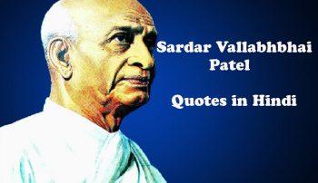 सरदार वल्लभभाई पटेल के अनमोल वचन Sardar Vallabhbhai Patel Quotes in Hindi