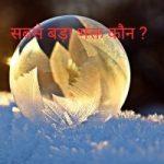 कौन है सबसे बड़ा भक्त ? Short Hindi story on Devotee