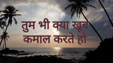 तुम भी क्या ख़ूब कमाल करते हो । Amazing Poetry in Hindi