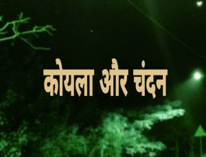 कोयला और चन्दन Motivational Short Hindi Story of Good Company