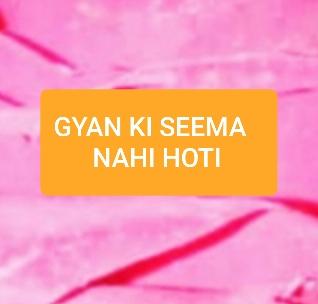ज्ञान की सीमा नहीं होती । Inspirational Hindi Story of Knowledge