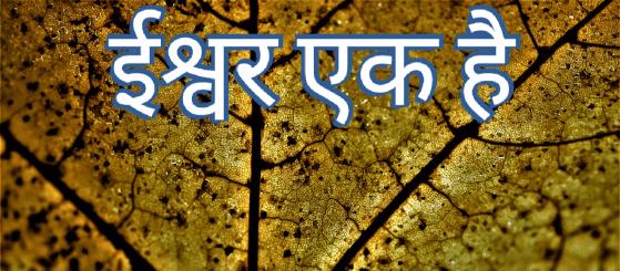 ईश्वर की नज़र में सब समान Hindi Story on God । ईश्वर एक है