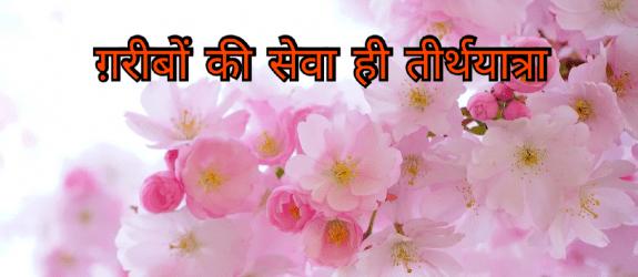 ग़रीबों की सेवा ही तीर्थयात्रा । Helping Others Hindi Moral Stories