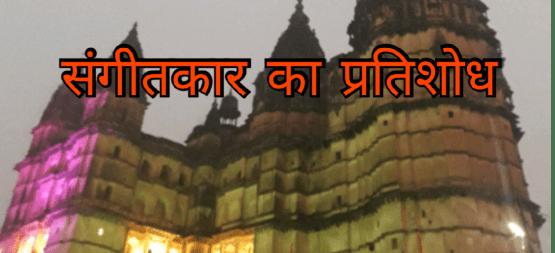 संगीतकार का प्रतिशोध । The Real Meaning of Revenge in Hindi । बैजू बावरा की कहानी