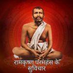 Hindi Quotes of Ramkrishana Paramhansa । रामकृष्ण परमहंस के अनमोल विचार