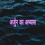 अर्जुन का अभ्यास हिंदी कहानी ।  Best Motivational Hindi Story on Practice