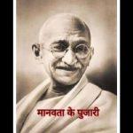 मानवता के पुजारी हिंदी कहानी | Mahatma Gandhi Ke Prerak Prasang