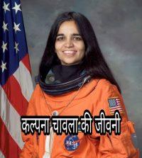 कल्पना चावला की जीवनी Kalpna Chawla Biography in Hindi