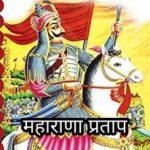 महाराणा प्रताप की जीवनी | Maharana Pratap Biography And History In Hindi