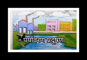 पर्यावरण प्रदूषण पर निबंध Best Essay on Pollution in Hindi
