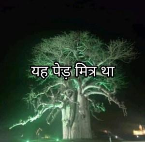 यह पेड़ मित्र था Motivational Hindi Story on Environment
