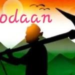 गोदान मुंशी प्रेमचंद | Short  Hindi Story Of PremChand upanyaas
