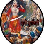 रानी दुर्गावतीकी जीवनी| Rani Durgavati biography and history in Hindi