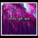 लालच एक बुरी बला | Motivational Hindi Story on Greed