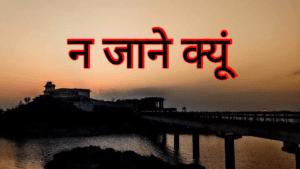 न जाने क्यूँ....कभी कभी अपनी परछाइयों से भी डर लगता है । Sad Hindi Poem