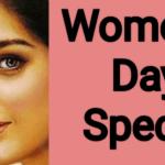 महिला दिवस पर तीन बेहतरीन कवितायें । Women's Day special Poetry in Hindi
