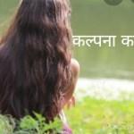 कल्पना का जाल हिंदी कहानी । Motivational Hindi Story on imagination