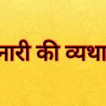 नारी की व्यथा Hindi speech for Women Empowerment