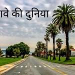 दिखावे की दुनिया में कुछ नहीं दिखाना है मुझे Heart touching Hindi Poetry On Life