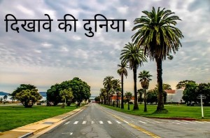 Heart touching Hindi Poetry On Life