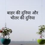 बाहर की दुनिया और भीतर की दुनिया Meaning of inner power in Hindi
