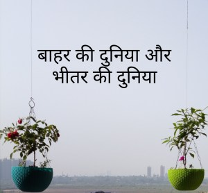 Meaning of inner power in Hindi