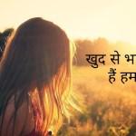 भीड़ में भीड़ से और तन्हाई में खुद भागते हैं हम हिंदी कविता Hindi Poetry on Give up
