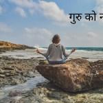 गुरु पूर्णिमा पर विशेष लेख । Guru Purnima Special