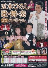 新歌舞伎座1月 新開場記念 五木ひろし・歌・舞・奏NEW YEWRスペシャル